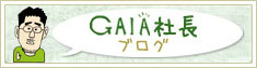 3.GAIA社長Blog