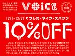 14_12voice1s