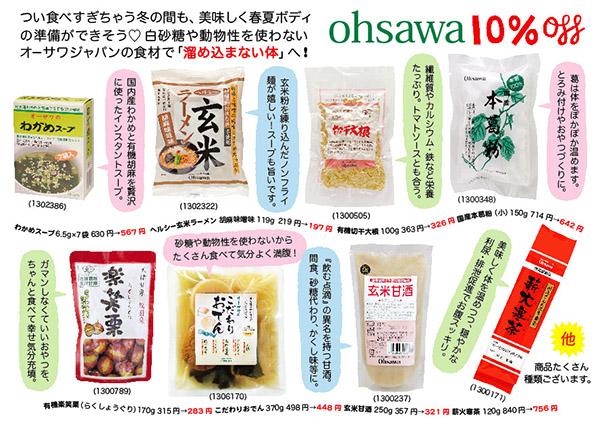 14_1ohsawa600