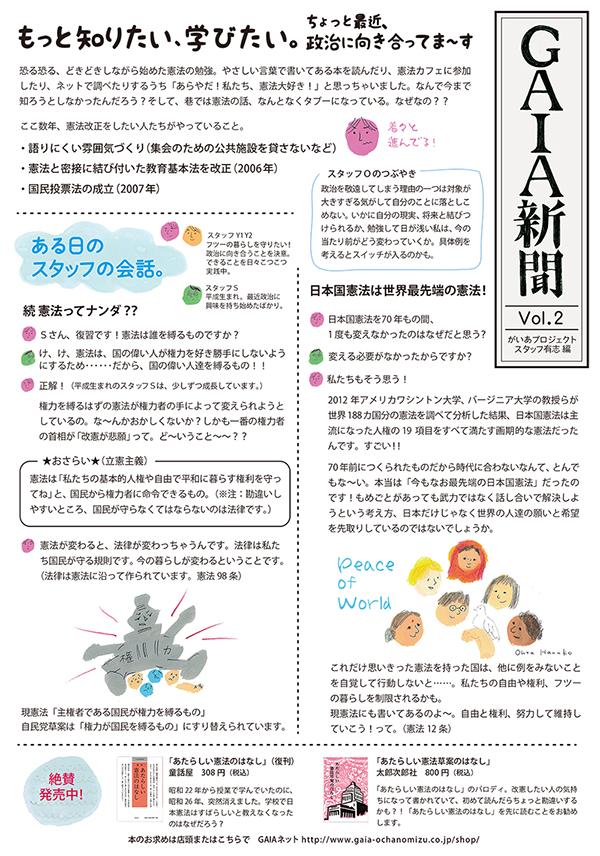 201610_gaiashinbun_omote_600