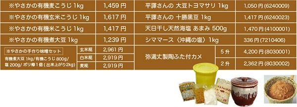 miso_list_s